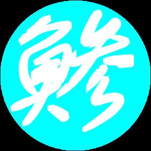 鳥取アジング