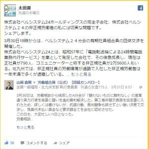 広島労働相談ダイヤル090-8718-6709