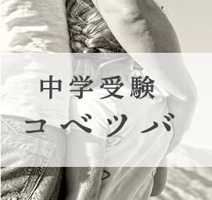 【4,5,6年マンスリー対策・解説公開中!】中学受験コベツバ for サピックス