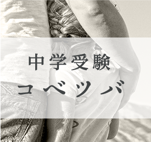【SAPIX算数解説・算数分野別動画教材】中学受験コベツバ for サピックス
