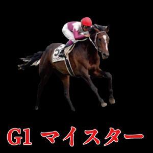 G1マイスター