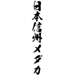 日本信州メダカのブログ