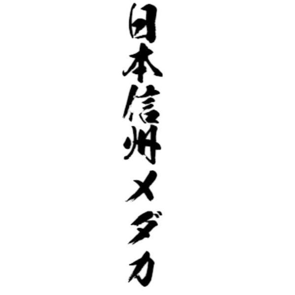 日本信州メダカさんのプロフィール