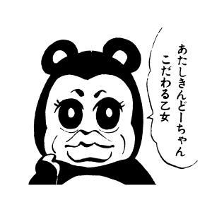 きんどーちゃんのピアノ狂騒曲