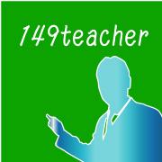 教師歴20年。塾の先生のブログ