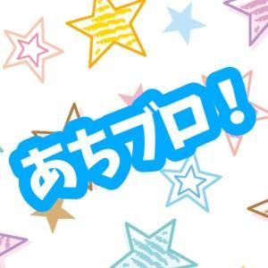 あちブロ!〜ありふれた日常に幸せを見つける雑記ブログ