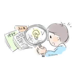 教科書をわかりやすく通訳するサイト