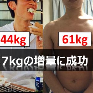 ガリガリ専門!太る方法ブログ