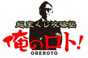 【公式】超宝くじ攻略塾 俺のロト!公式ブログ『僕のロト』