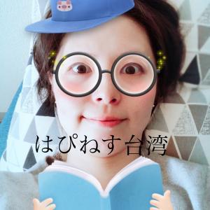 はぴねす台湾−食べて遊んで体験する台湾ブログ−