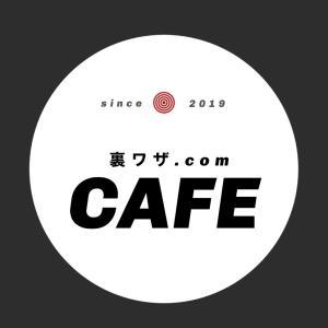 裏ワザ.com
