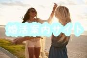 婚活案内サイト|30代女性に贈る婚活方法