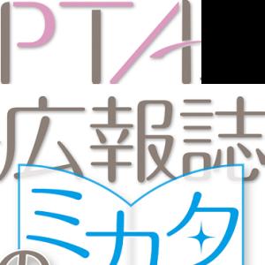 PTA広報誌のミカタブログ