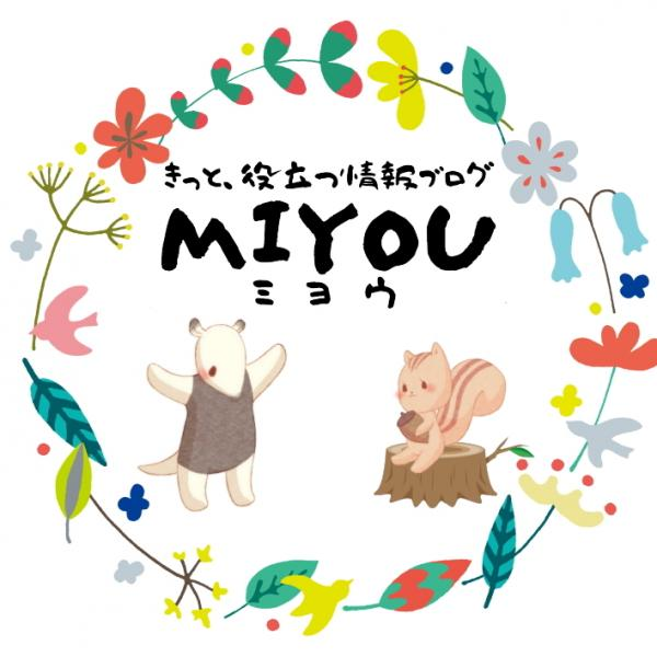 MIYOU-ミヨウ-子育ての悩み・ダイエット方法・就活情報
