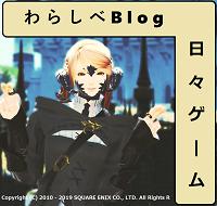 わらしべBlog~日々ゲーム~