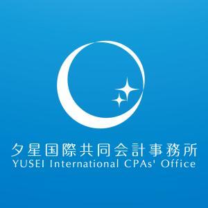 夕星国際共同会計事務所 IFRS、海外事情から仕事論まで