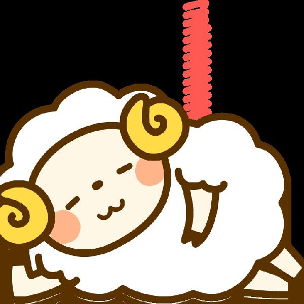 寝起きの羊さんのプロフィール