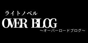 OVER オーバーロード ブログ