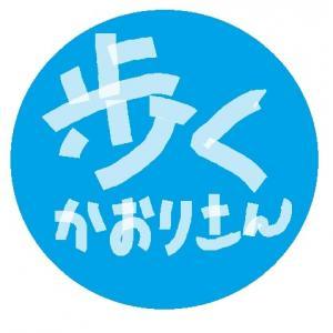 【転職10回超】かおりさんがネット月収20万¥目指してあるく