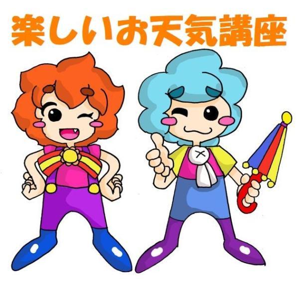 楽しいお天気講座_日本気象予報士会関西支部さんのプロフィール