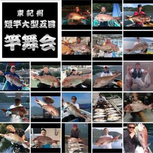 竿舞会 筏、カセの短竿大型五目釣り。