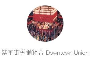 繁華街労働組合 Downtown Union