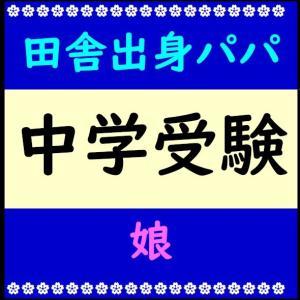 田舎出身パパと娘の中学受験(2021年2月受験予定)