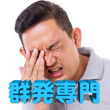 群発頭痛の専門整体院