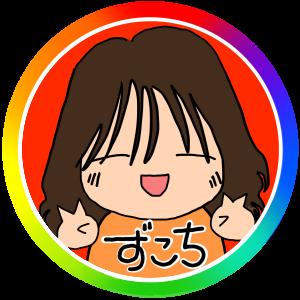 ずこち日記〜HER2乳がん闘病記