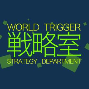 ワールドトリガー戦略室