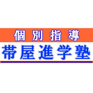 長崎県平戸市の個別指導塾 帯屋進学塾