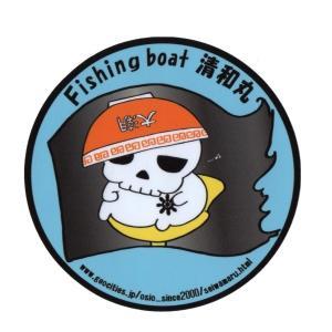 フィッシングボート清和丸ブログ