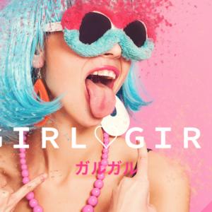 GIRL♡GIRL|女性のためのホットな情報を毎日お届け!