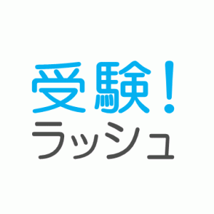 受験ラッシュ!|中学受験ブログ