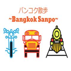 バンコク散歩-bangkok sanpo-