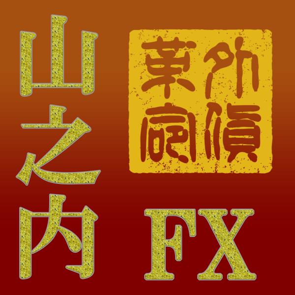 外貨革命 プロジェクト 山之内FX