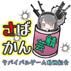 SABA缶【さばかん】サバイバルゲーム記録