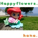Happyflowers. ~はな。のひとりごと~