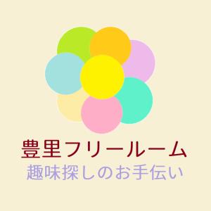 大阪上新庄のカルチャースクール★趣味探しのお手伝い★豊里フリールームです
