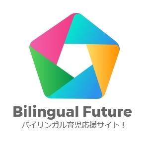 Bilingual Future バイリンガル育児応援サイト