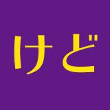 けど簿記 -経理未経験の営業マンが独学で簿記2級合格!-