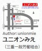 ユニオンみえ (三重一般労働組合)