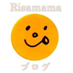 りさママの思い立ったが吉日ブログ