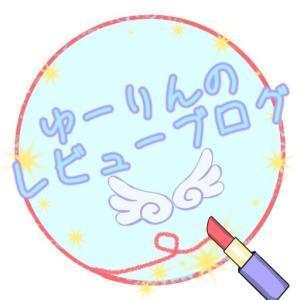 ゆーりんのレビューブログ