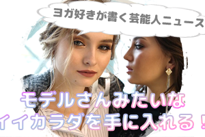 ヨガ芸能人ニュース |ヨガがモデルや女優に人気の秘密は??