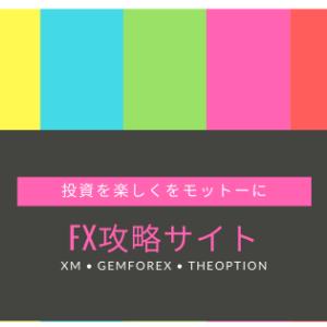 FX攻略サイト