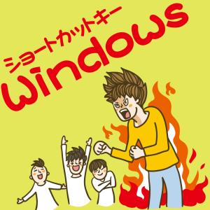 Windowsショートカットキーまとめ