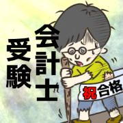【会計士×商業高校卒】4回連続不合格からの逆転合格術