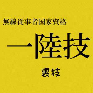 """第一級陸上無線技術士への""""裏技"""""""