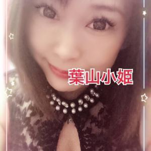 吉原のお姉さん❤️葉山小姫